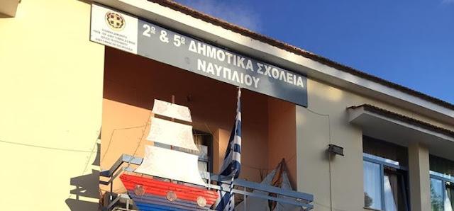 Αίτημα προς τον Δήμο για κατασκευή διδακτηρίου από το 5ο Δημοτικό Σχολείο Ναυπλίου