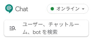 【Apps調査隊】Google Chatについて調査せよ。