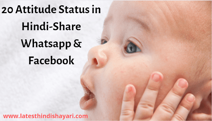 BEST-20 Attitude Status in Hindi – Whatsapp Facebook Share