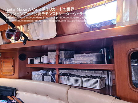 Craft Storage on the Sailing Yacht動画ヨットの船内クラフト収納術 Satomi Wellard-Independet Stamin'Up! Demonstrator in Japan and Australia, #su, #stampinup, #cardmaking, #papercrafting,  #stampinuponlineorder #organisingcraftytools #diestorage   #スタンピンアップ #スタンピンアップ公認デモンストレーター #ウェラード里美 #手作りカード #スタンプ #カードメーキング #ペーパークラフト #スクラップブッキング #収納法