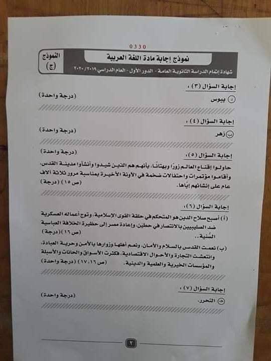نموذج اجابة امتحان اللغة العربية للثانوية العامة 2020 بتوزيع الدرجات 3