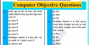 Computer Objective Question in Hindi PDF