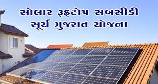 Solar Rooftop Yojana in Gujarat | Solar Rooftop Yojana Agency List pdf Download