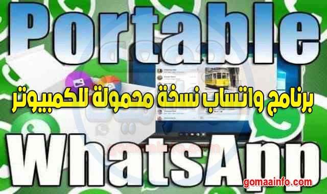 برنامج واتساب نسخة محمولة للكمبيوتر WhatsApp Portable