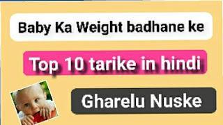 baby ka weight (वजन) kaise badhaye