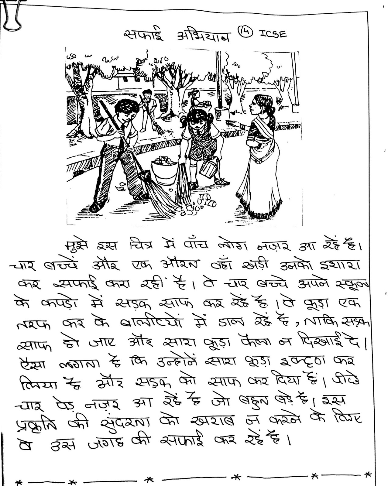 Bachon Ki Kalam Se Cleaning Movement Picture Composition
