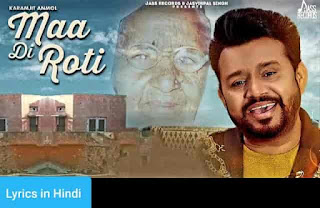 माँ दी रोटी Maa Di Roti Lyrics in Hindi | Karamjit Anmol