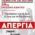 Εργ.Κέντρο Ιωαννίνων:Γενική απεργία την Πέμπτη 10 Ιουνίου
