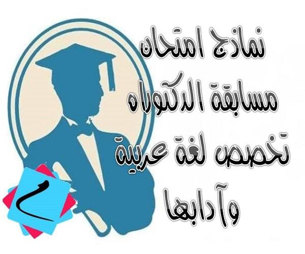 نماذج امتحان مسابقة الدكتوراه تخصص لغة عربية وآدابها