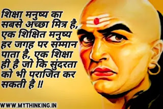 Chanakya Quotes in Hindi, Chanakya Thoughts in Hindi