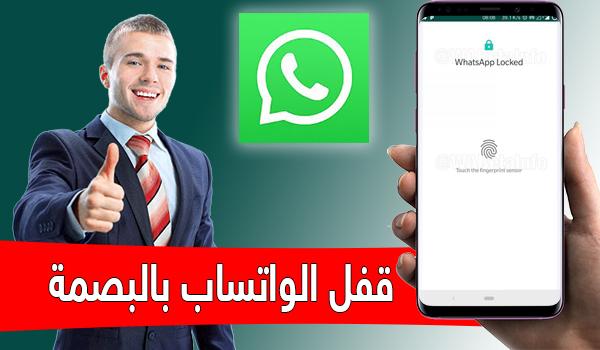 طريقة قفل الواتس اب WhatsApp باستخدام البصمة