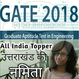 GATE Result 2018 में उत्तराखंड की नमिता ने किया टॉप