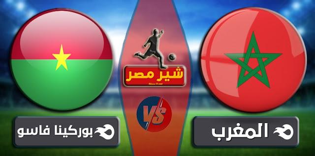 بث مباشر الان مباراة المغرب وبوركينا فاسو