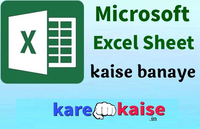 excel-sheet-kaise-banaye