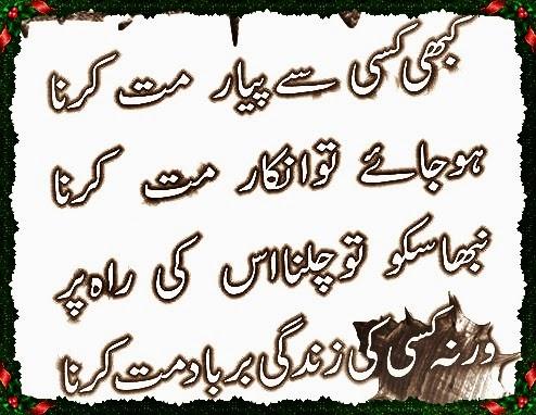 Nice Poetry Urdu Shayari