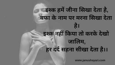 Hindi Love Sad Romantic shayari images Pic HD