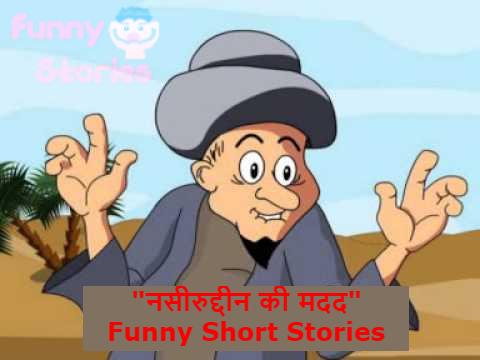 बेवकूफ नसीरुद्दीन की मदद   Funny Short Stories in Hindi