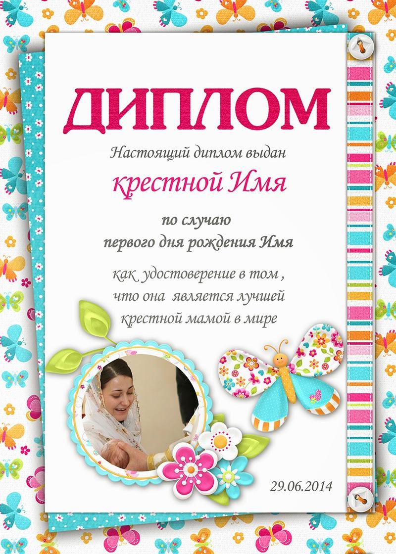 Украшение для праздника Бабочки  Диплом грамоты для крестных бабушек дедушек