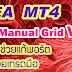 สอน Forex เบื้องต้น : EA ระบบกริด (EA Grid) ช่วยแก้พอร์ต ช่วยเทรดมือ CM Manual Grid V2 MT4 ไม่ต้องเฝ้าหน้าจออีกต่อไป