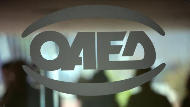 Πρόγραμμα επιδότησης εργασίας με 830 ευρώ τον μήνα για 9.000 ανέργους ανακοίνωσε ο ΟΑΕΔ