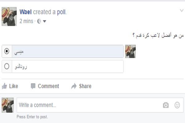 طريقة عمل إستطلاع رأي على بروفايلك أو صفحتك على الفيس بوك بدون أي أضافة