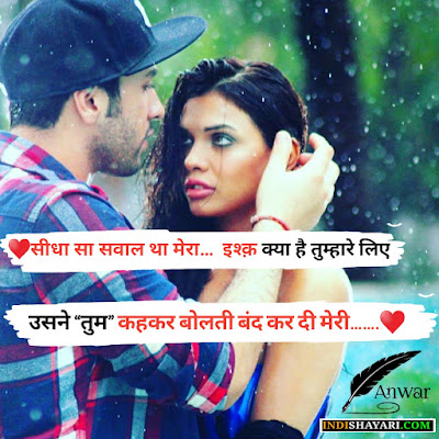 Love Shayari,  love attitude Shayari,  hindi love Shayari,  English love Shayari,  English quotes, love , hindi Shayari love, indishayari  , love Shayari with image , two line Shayari