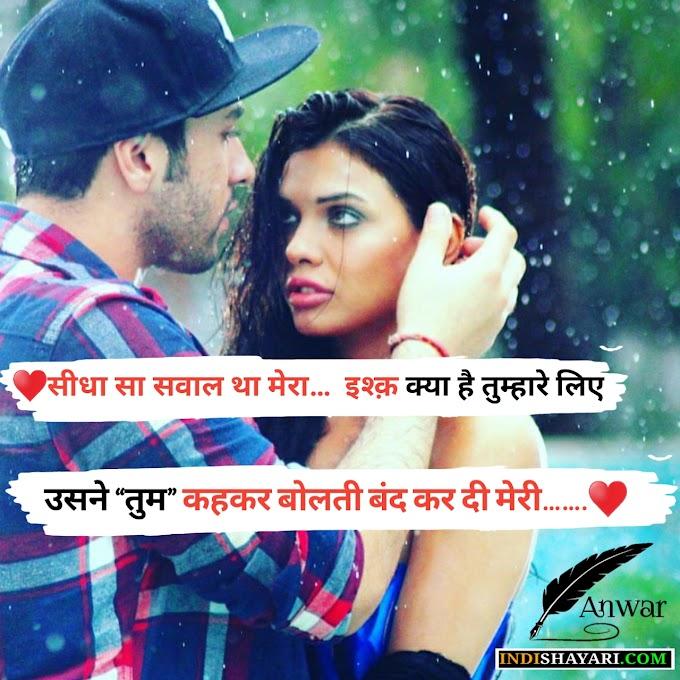 Best Love Shayari In Hindi with Image Sidha Sa Sawal Tha Mera