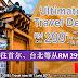 飞往首尔、台北、曼谷等只从RM 299起!订购时间只到30日!