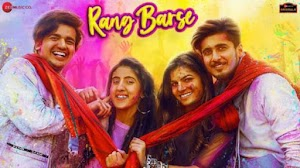 रंग बरसे - Rang Barse Song Lyrics by Shaan & Mamta Sharma