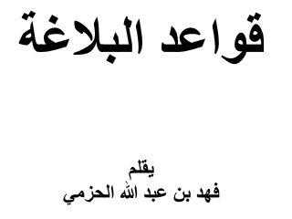 كتاب قواعد البلاغة pdf