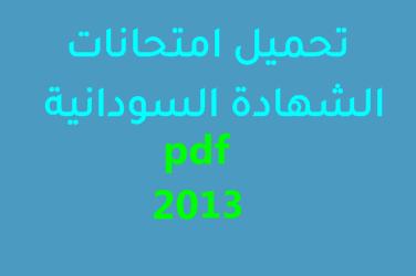 تحميل امتحانات الشهادة السودانية pdf 2013