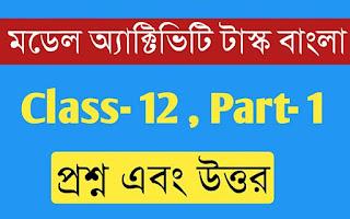 Class 12 Bengali Model Activity Task Part-1