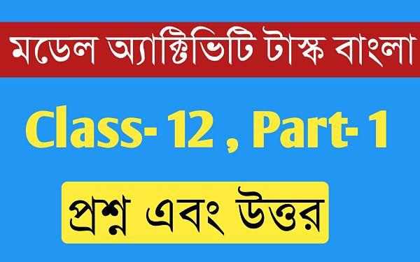 দ্বাদশ শ্রেণীর বাংলা মডেল অ্যাক্টিভিটি টাস্ক পার্ট 1 । Class 12 Bengali Model Activity Task Part-1 । কে বাঁচায়, কে বাঁচে'– এই.....