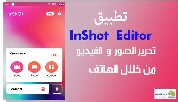 تحميل تطبيق inshot editor للتعديل على الفديوهات و الصور