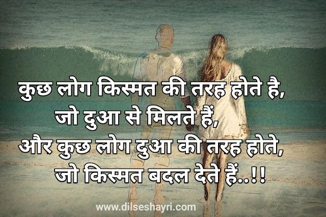 Kismat Shayari   Hindi Kismat Shayari