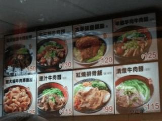 三商巧福菜單2020