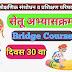 Day 30th - Bridge Course For std 8th | दिवस ३० वा - आठवीसाठी सेतू अभ्यासक्रम