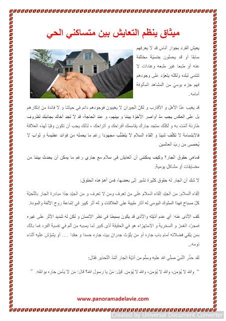 قواعد ينظم التعايش بين متساكني الحي أو القرية