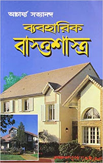 Byabaharik Vaastu Shastra (ব্যবহারিক বাস্তুশাস্ত্র) by Satyananda