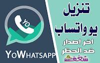 تنزيل yowhatsapp 2020