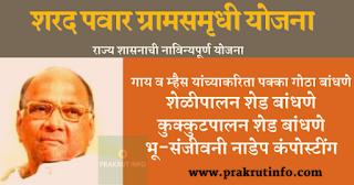 शरद पवार ग्रामसमृद्धी योजना | Sharad Pawar Gram Samridhi Yojana | Prakrut Info