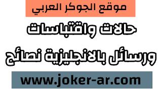 ستاتوسات وحالات واتس اب واقتباسات بالانجليزية اقوال ونصائح انجليزية مميزة 2021 - الجوكر العربي