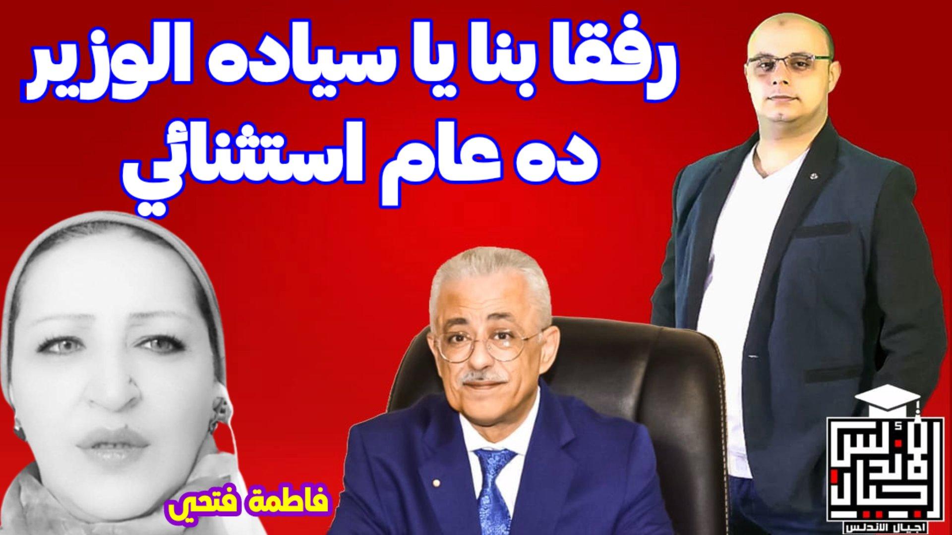 رسالة لازم توصل للوزير - رفقا بنا يا سياده الوزير ده عام استثنائي