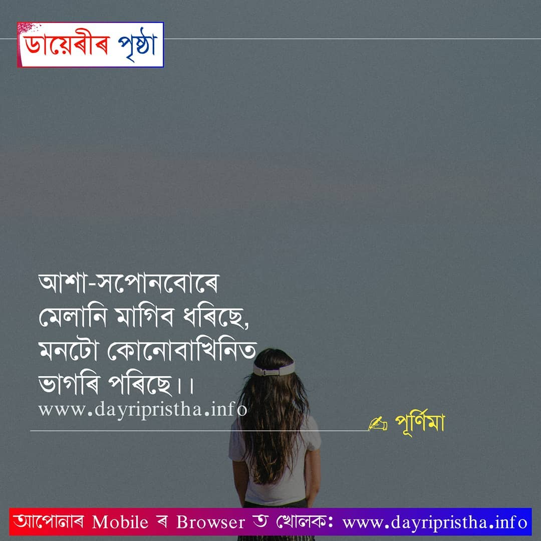 30 Best Assamese Whatsapp Status Best Assamese Whatsapp