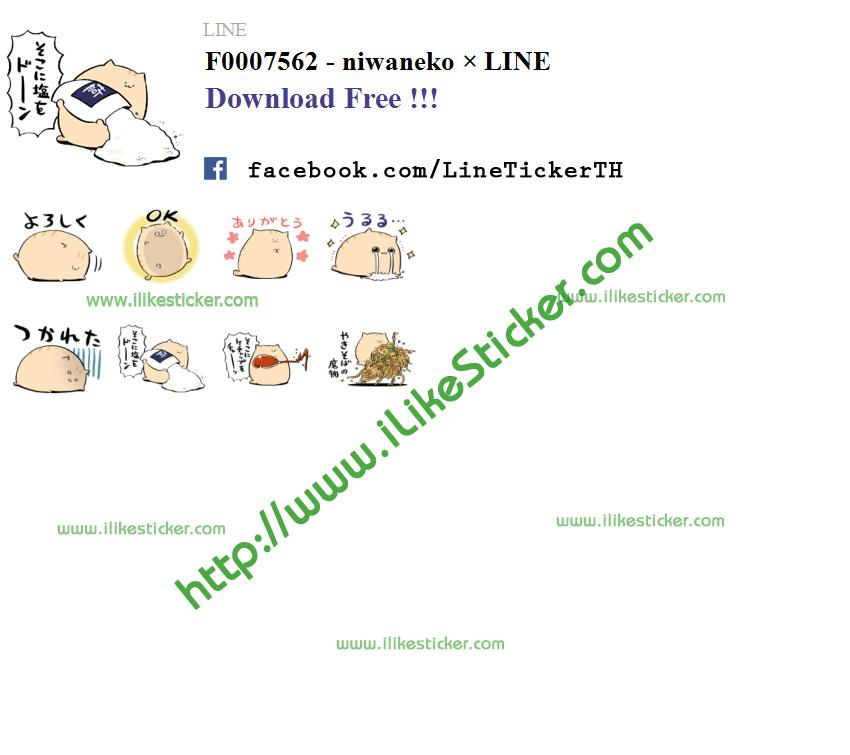 niwaneko × LINE