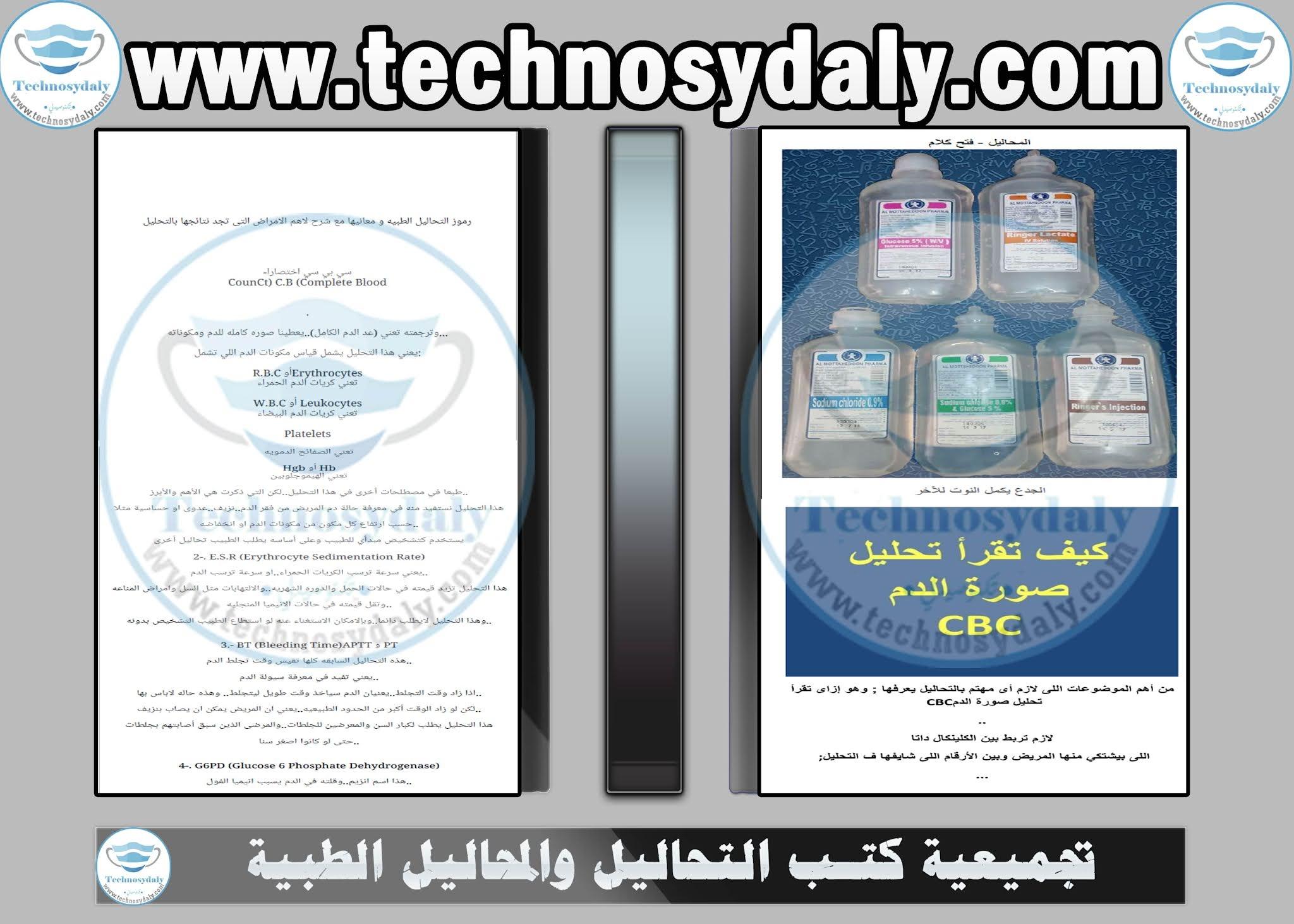 تجميعية كتب التحاليل والمحاليل الطبية medical analysis - solutions -books pdf