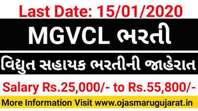 MGVCL Job Recruitment, MGVCL Job, MGVCL Gujarat, MGVCL Bharti, MGVCL, MGVCL Job vacancy,