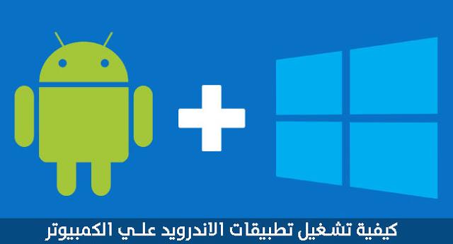 3 برامج مجانية لتشغيل تطبيقات و ألعاب الأندرويد علي الويندوز