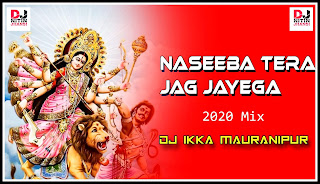 Jhuthi Duniya Se Man Ko Hata Le (Navratri Special Song) (Remix) Dj Ikka Mauranipur Mp3 Song Download