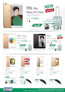 ชี้เป้า! ออปโป้ขนทัพสมาร์ทโฟน จัดโปรแรงสุดคุ้มในงาน  Thailand Mobile Expo 2017